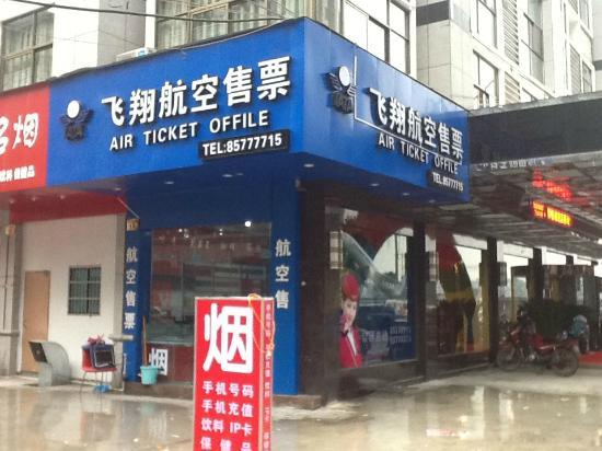 Bogao Hotel Prices Amp Reviews Yiwu China Tripadvisor