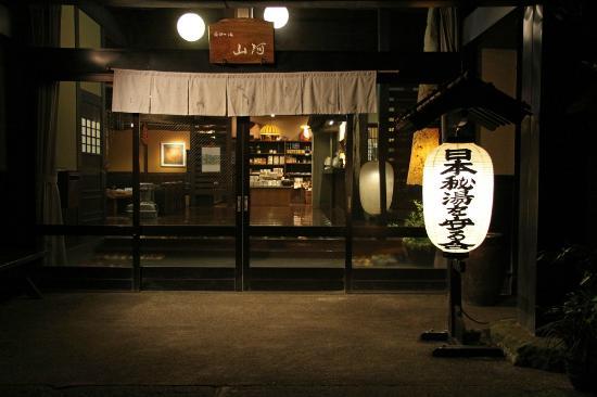 Ryokan Sanga: Entrance at Night