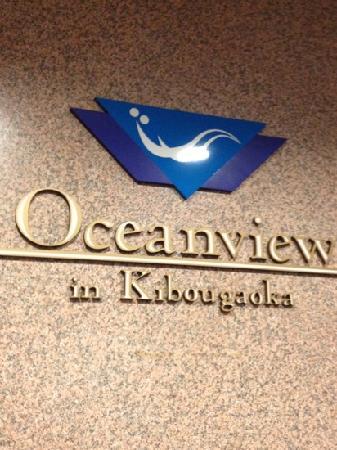 Ocean View In Kibogaoka: ロビーはエアコンがないのか?暑かったのですが、フロントの方の笑顔でカバー出来ていました(笑)