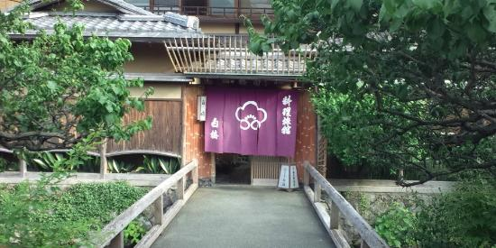 Shiraume: 料理旅館 白梅の玄関