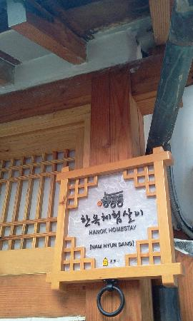 Namhyundang Guesthouse: 한옥체험
