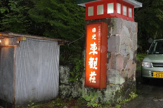Nikko Tokanso: ryokan indication (signboard outside the ryokan)