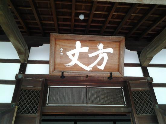 Tenryuji Temple: Girls only...
