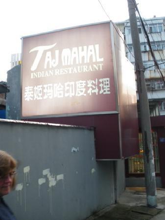 Taj mahal restaurant: Restaurant front