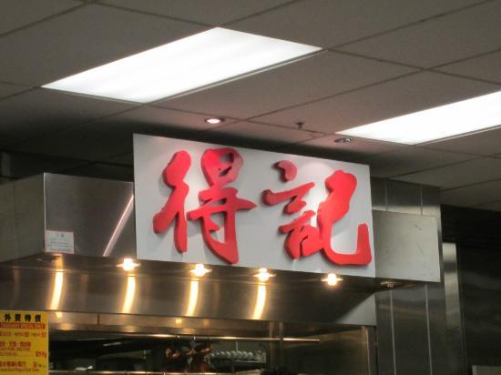 BBQ King Restaurant: The name in Chinese