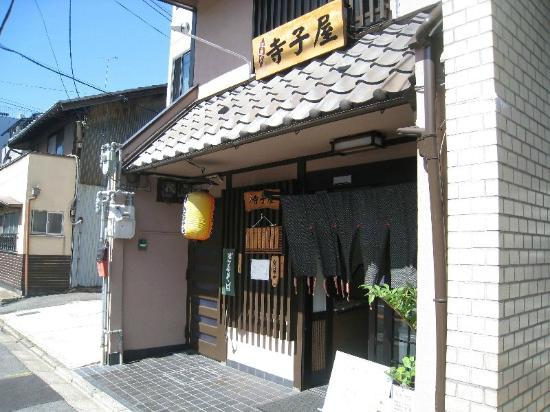 Terakoya : お店の外観です。木製の看板が趣があって好いですね。