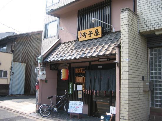 Terakoya : お店の外観です。木製の看板が趣があって好いです。