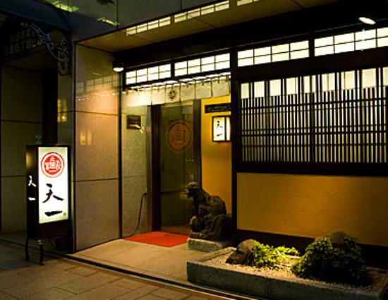Tenichi Ginza Honten: Ten Ichi