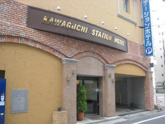 Photo of Kawaguchi Station Hotel