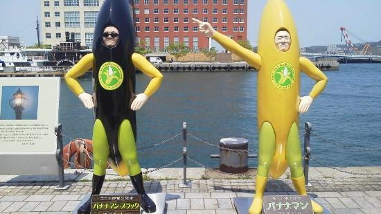 Moji Port Retro Kaiyo Plaza: バナナマン