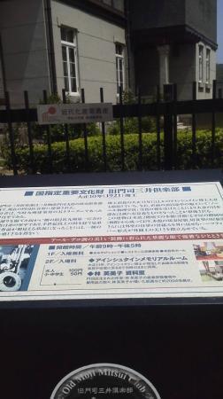 Old Mojimitsui Club: 旧門司三井倶楽部