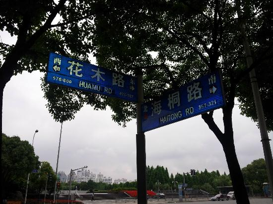 Dorsett Shanghai: Road Junction