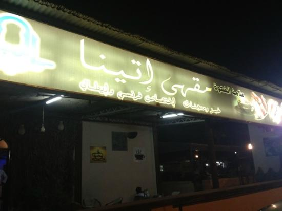 Ittina Cafe : Front sign in Arabic