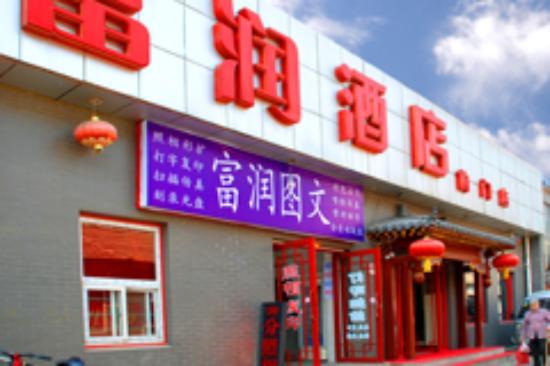 Photo of Qinglian Furun Hotel (Beijing Hedong)