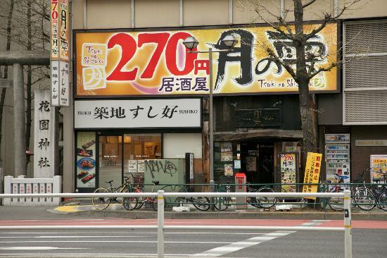 Tsukiji Sushi Ko Shinjuku