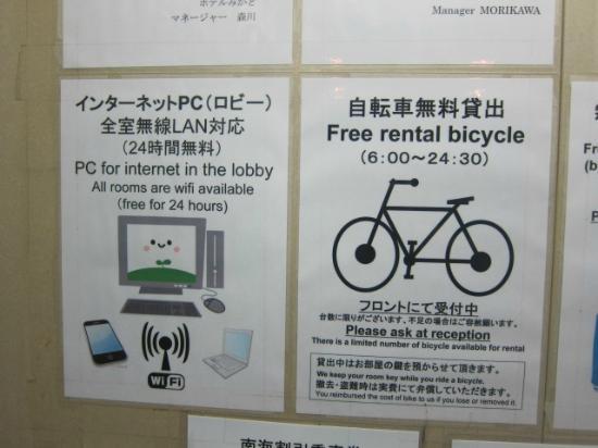 Business Hotel Mikado: ホテルサービスの案内1
