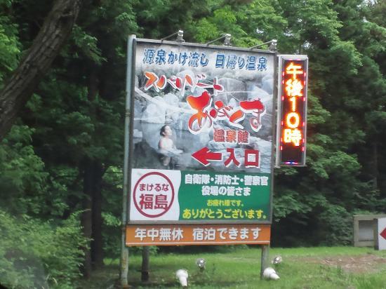 Spa Resort Abukuma: 入り口