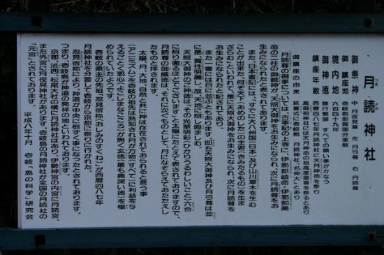 Iki, Japan: 月読神社由来看板