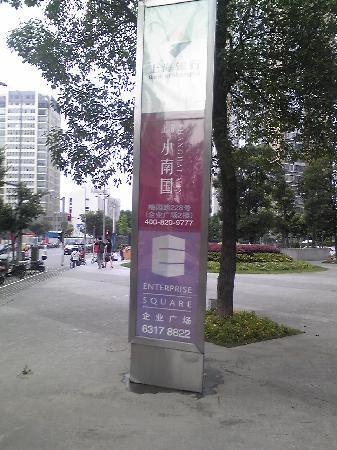 Shanghai Min BuYeCheng