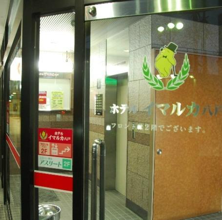 Hotel Imaruka Hachinohe: ホテルイマルカ八戸