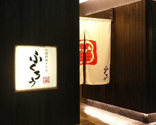 Hotel Wing International Ikebukuro : 吟醸料理・そば ふくろう