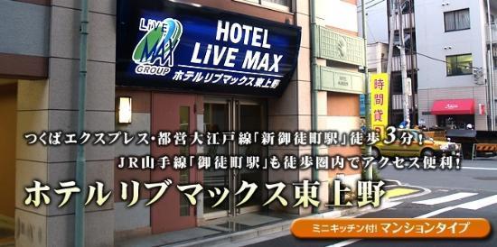Hotel Livemax Higashi Ueno : 概要