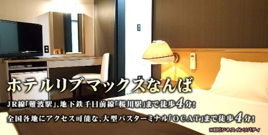 Hotel Livemax Namba: 概要