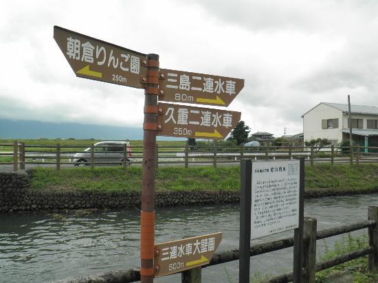 Asakura Three-stand Mill Wheel: 水車案内の看板