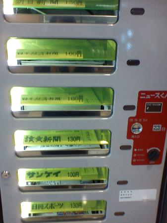 ‪‪Shinbashi Atagoyama Tokyu REI Hotel‬: Vending machine selling local newspapers