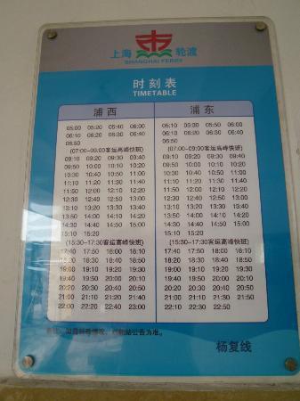 Jinghan Haoting Hotel: 渡し舟の時刻表