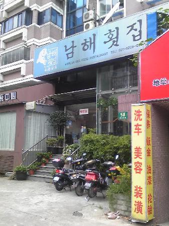 NanHai Huo Yu