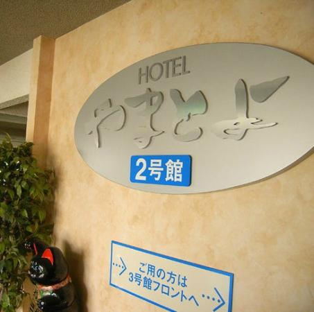 Hotel Yamatoyo : ホテル やまとよ