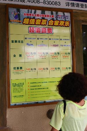 Guangzhou Zoo: Entrada