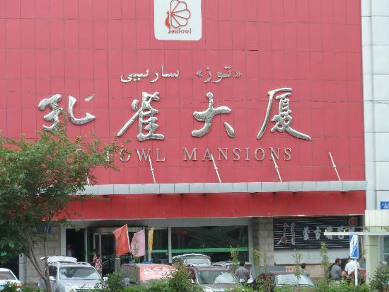 Maitian International Youth Hostel: the entrance