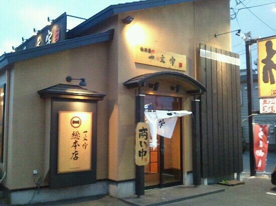 Hakodate Menya Ichimonji: Front door