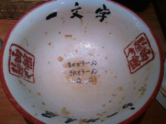 Hakodate Menya Ichimonji: The second time I can see what was it at the bottom of the bowl!