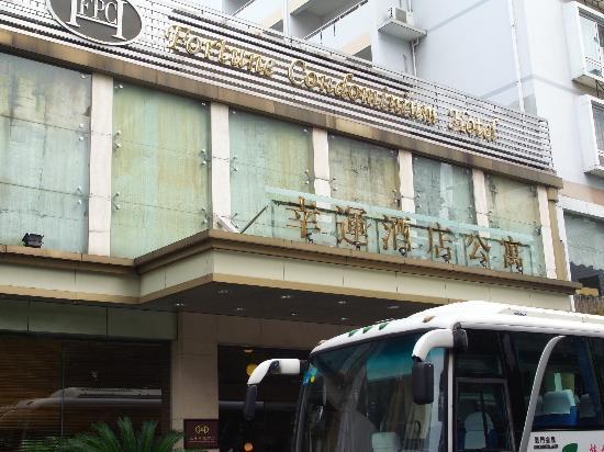 Fortune Condominium Hotel : エントランスです。おめでたい名前です。