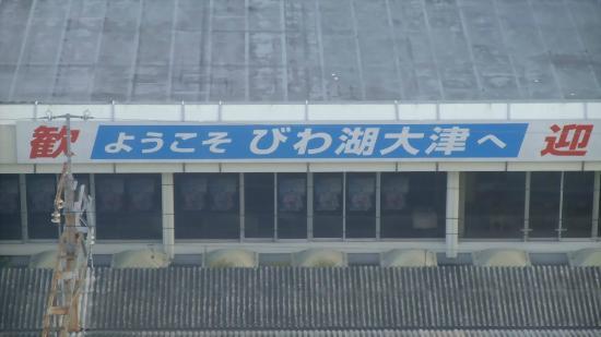 Hotel Tetra Otsu Kyoto: la stazione di Otsu dalla finestra