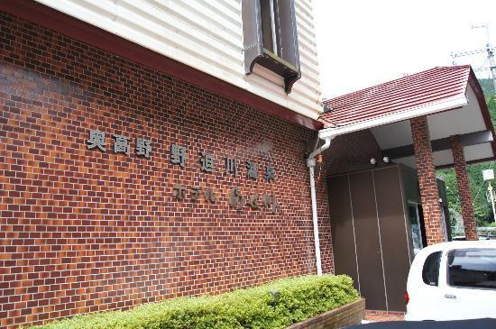 Hotel Nosegawa: 正面玄関