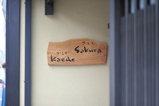 Kyomachiya Ryokan Sakura Honganji: Front entrance is very minimal