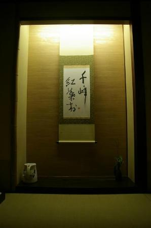 Matsubaya Inn: Alcove in room