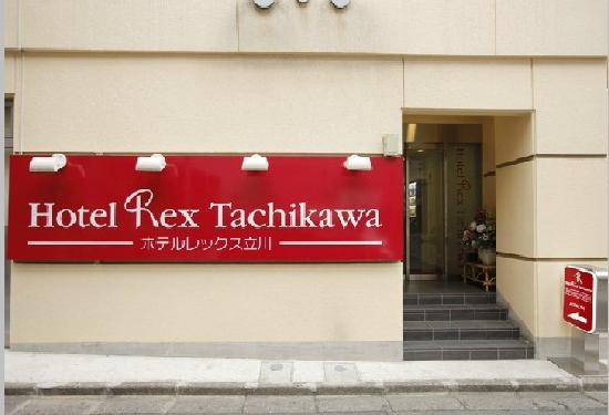 Hotel Rex Tachikawa : ホテルレックス立川
