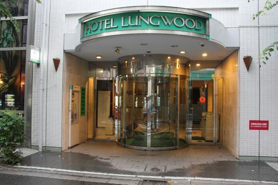 Hotel Lungwood: 入り口