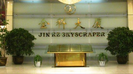 Jian Ke Hotel: CHIJINKELOBBY
