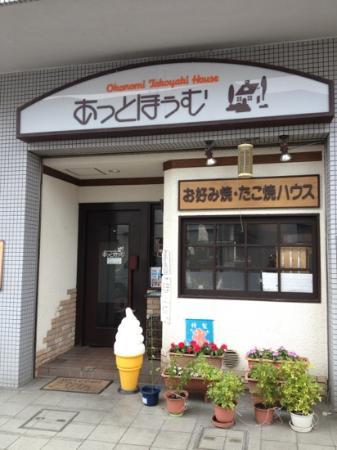 Okonomiyakitakoyakihouse Athome: こ洒落 お店ですね