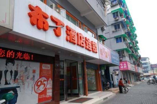 Pod Inn Shanghai Yangpu Bridge Pingliang Photo