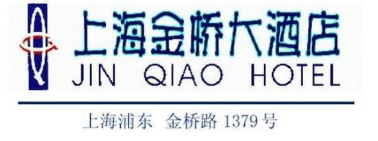 Jinqiao Hotel: Logo