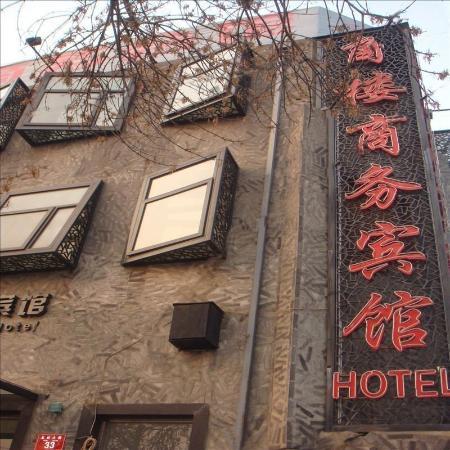 Jiaolou Business Hotel: Appearance