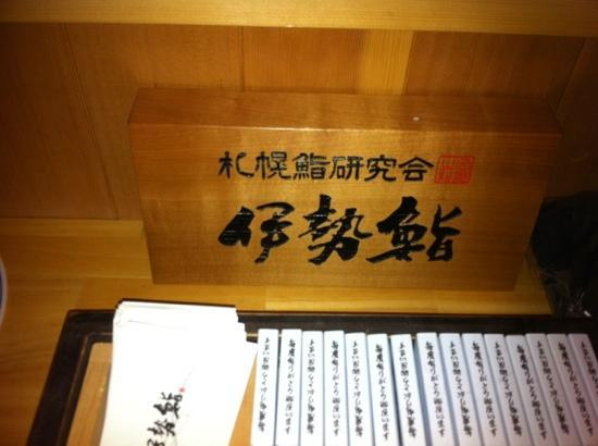 Isezushi: 札幌鮨研究会