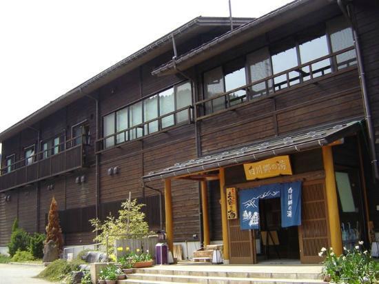 Shirakawago no Yu: 白川郷の湯
